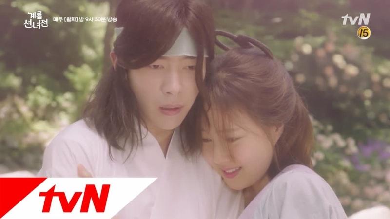 TvN Сказка о керёнской фее Tale of Gyeryong Fairy Gyeryong Goddess E 05