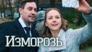 Изморозь Фильм 2018 Мелодрама @ Русские сериалы