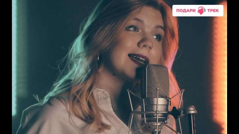 Наша звездочка ANASTASIYA с песней для нашей заказчицы Ольги для Михаила