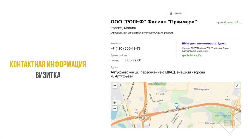 Реальный директ 2.0 Анатомия Яндекс.Директ Полный курс