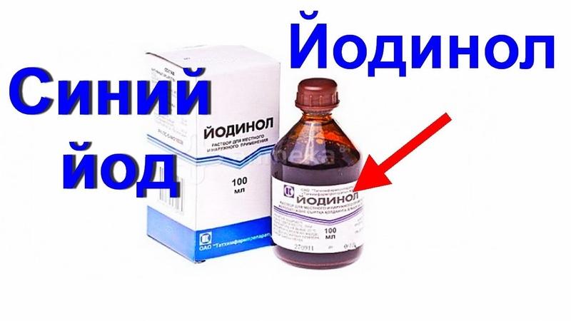 Йодинол синий йод Копеечное эффективное средство от 13 бед Применение и лечение
