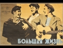 х.ф Большая жизнь- серия 2 ( 1946, СССР )