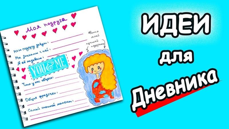 Идеи для ЛД Тема МОЯ ПОДРУГА идеи для личного дневника