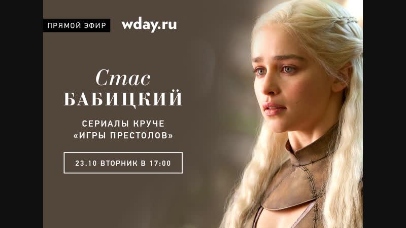 Стас Бабицкий сериалы круче Игры престолов