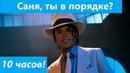 Саня ты в порядке Гладкий Криминал Майкл Джексон 10 часов