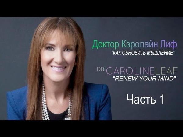 Кэролайн Лиф (Семинар) Как обновить мышление (Часть 1/6)