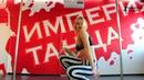 💖Стрип-пластика 2018. Преподаватель АЛИСА FOX - Красивый танец стрип-пластика! Империя танца Минск