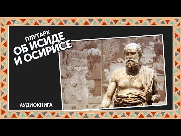 Плутарх - Об Исиде и Осирисе (часть четвёртая)