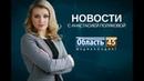 Задержание беглого преступника и отмена авиарейса в Москву