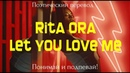 Rita Ora - Let You Love Me (ПОЭТИЧЕСКИЙ ПЕРЕВОД песни на русский язык)