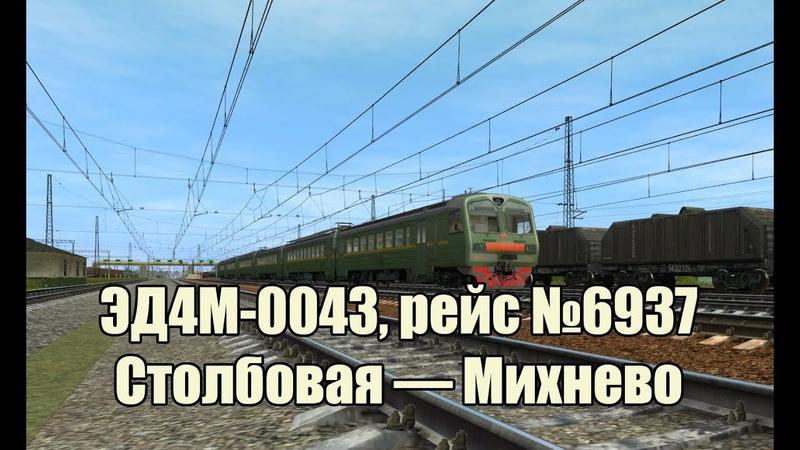Trainz ЭД4М-0043, рейс №6937, Столбовая — Михнево