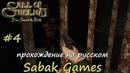 Call of Cthulhu: Dark Corners of the Earth - прохождение хоррор 4 犬 тюремные заключенные