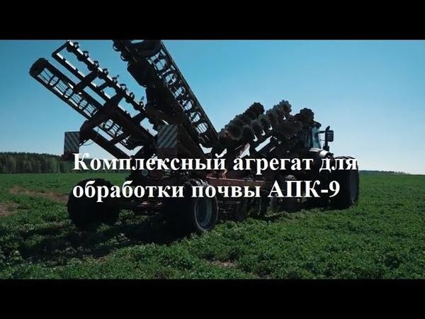 Мощь! Агрегат почвообрабатывающий комбинированный АПК-9