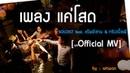 แค่โสด - SOLOIST feat. แร๊พอีสาน ทริปเปิ้ลพี [unOfficial MV]