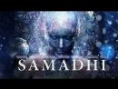 САМАДХИ. Часть II Это не то, что ты думаешь