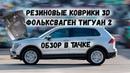 Резиновые 3D коврики Volkswagen Tiguan 2 с бортиком \ ОБЗОР В ТАЧКЕ