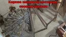 Каркас винтовой лестницы своими руками. Самодельная винтовая лестница. Часть 1