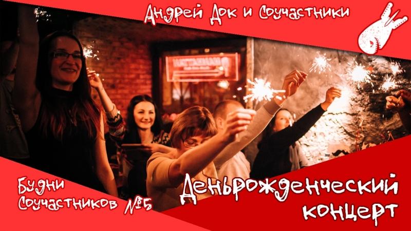 Будни Соучастников 5 Деньрожденческий концерт