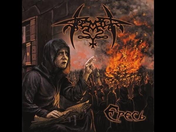 MetalRus.ru (Sympho Black Metal). TREMOR — «Ересь» (2018) [Full Album]