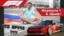 Формула 1 Гран-при России в Сочи Автодром 2018 / Дрифт / Кортеж Путина / 4K