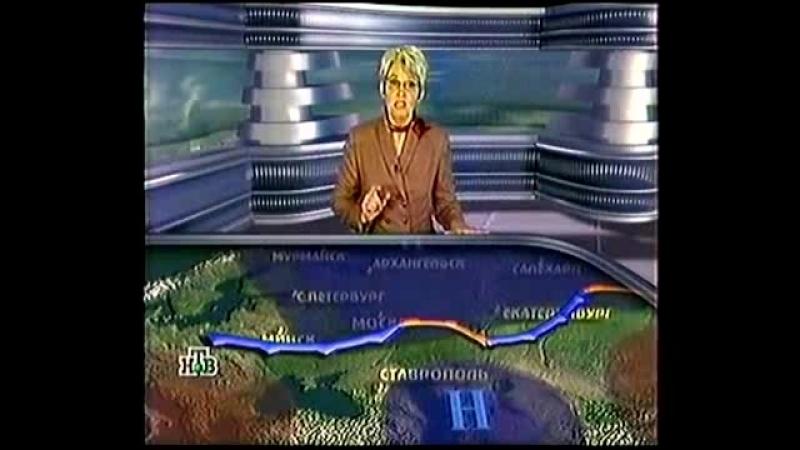 Прогноз погоды НТВ март 2000