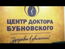Программа КинезиKIDS в Центре доктора Бубновского в Алматы