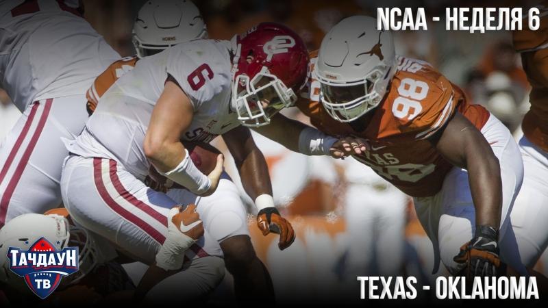 Техас-Оклахома - NCAA - неделя 6 - LIVE