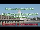 Цимлянская ГЭС - люди разоблачают неграмотного сектанта Алёшу Афанасьева