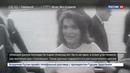 Новости на Россия 24 • Убийца Джона Кеннеди, возможно, был не один, а с подельником