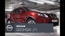Nissan Qashqai J11 тест-драйв, мне нравится тошнить.