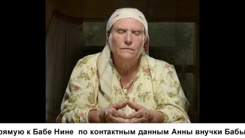 Слепая Баба Нина