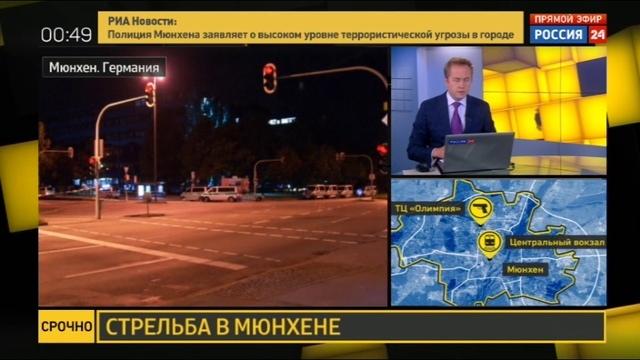Новости на Россия 24 • СМИ: за стрельбой в Мюнхене могут стоять противники мигрантов