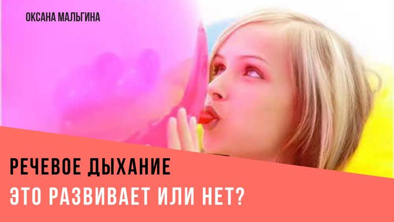 Надувание шариков ртом способствует развитию речевого дыхания?!