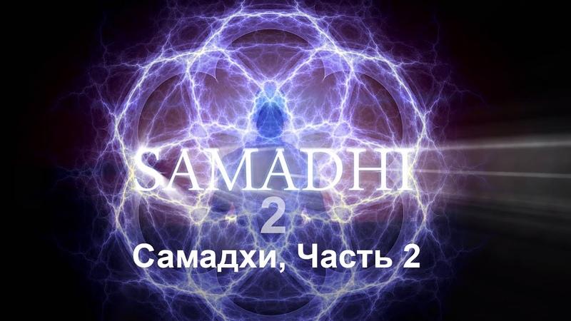 Самадхи, Часть 2 Это не то, что ты думаешь - Samadhi Part 2 (Russian)