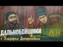 ДАЛЬНОБОЙЩИКИ feat Эльдар Джарахов