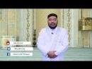 Хадис дня Делайте больше восхвалений Всевышнему в начале Зуль хиджа Максатбек Каиргалиев