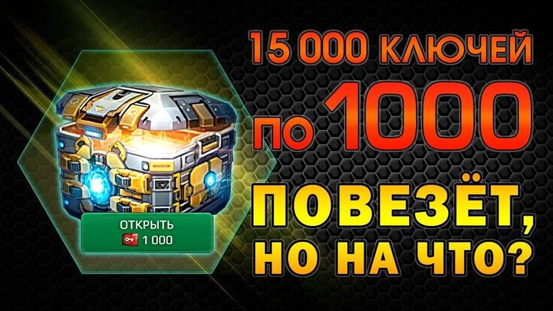 War and black market 15000 за сундук Роботца