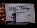 Гражданин Поэт и Глеб Самойлов, Москва, 5.03.2012