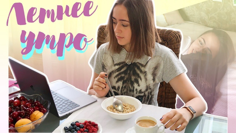 МОЁ УТРО | MY MORNING ROUTINE