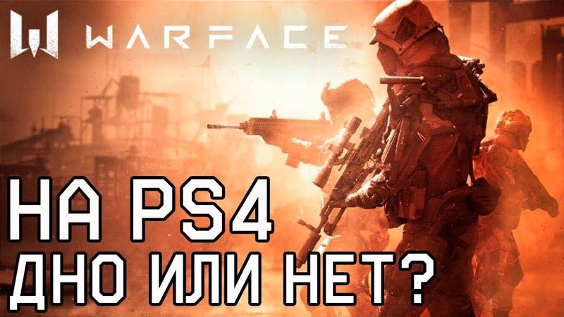 Warface - ИГРАЮ ВПЕРВЫЕ! / PS4 (EKBplay and Brich90x) 1