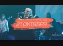 Воскресное служение 21 10 18 l Церковь прославления Ачинск