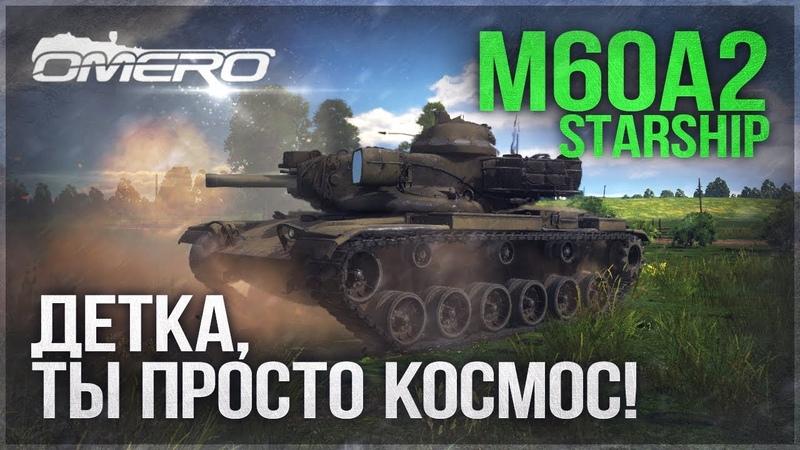 M60A2 Starship ДЕТКА ТЫ ПРОСТО КОСМОС в WAR THUNDER