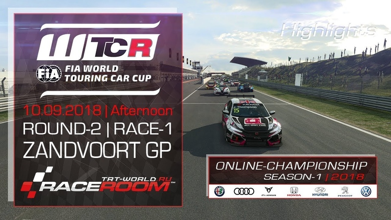 RaceRoom | WTCR/S1-2018 | 2 ZANDVOORT GP (Race-1/10.09.2018)