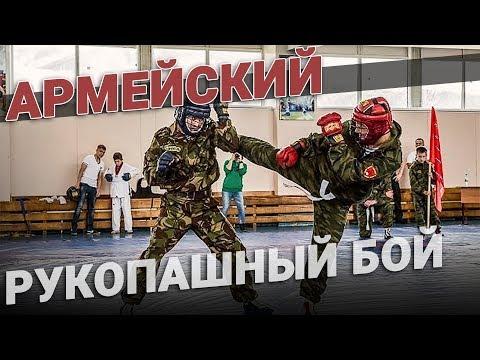 Армейский рукопашный бой АРБ