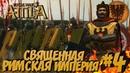 Total War Attila PG 1220 Легенда - Священная Римская Империя 4 Ценою всех воинов! Осада Белграда!