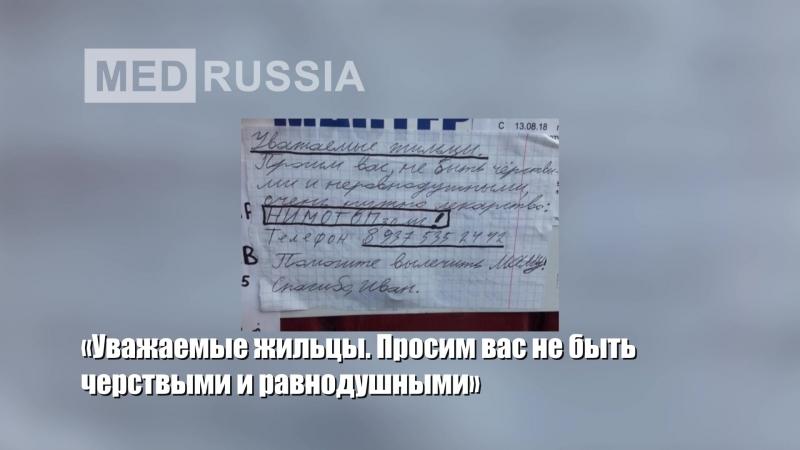 Волгоградский школьник просит спасти маму, лекарств для которой нет в России