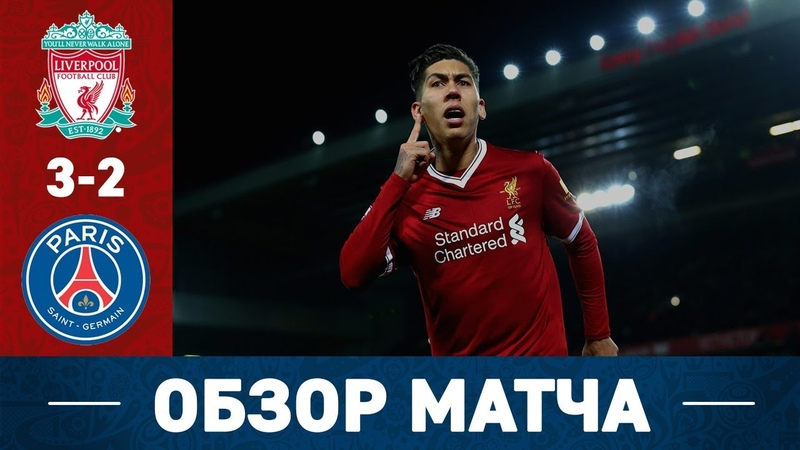 ЛИВЕРПУЛЬ - ПСЖ 3-2 ОБЗОР МАТЧА 18.09.2018