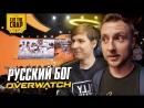 Cut The Crap Русский Бог Овервотча _ Пообщался с одним из лучших киберспортсменов в мире ShaDowBurn