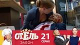 Отель Элеон  Сезон 1  Серия 21