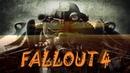 Fallout 4 Фоллаут прохождение. Ч32. Нет доступа.